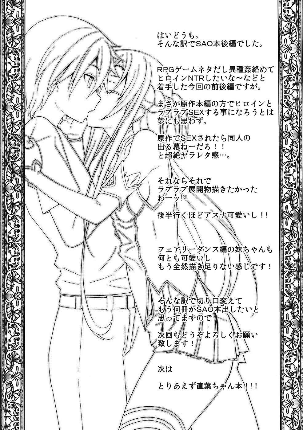 S.A.O no Shin Patch de Seikou Ninshin Shussan ga Kanou ni Natte Yabai...! Asuna NTR hen 24