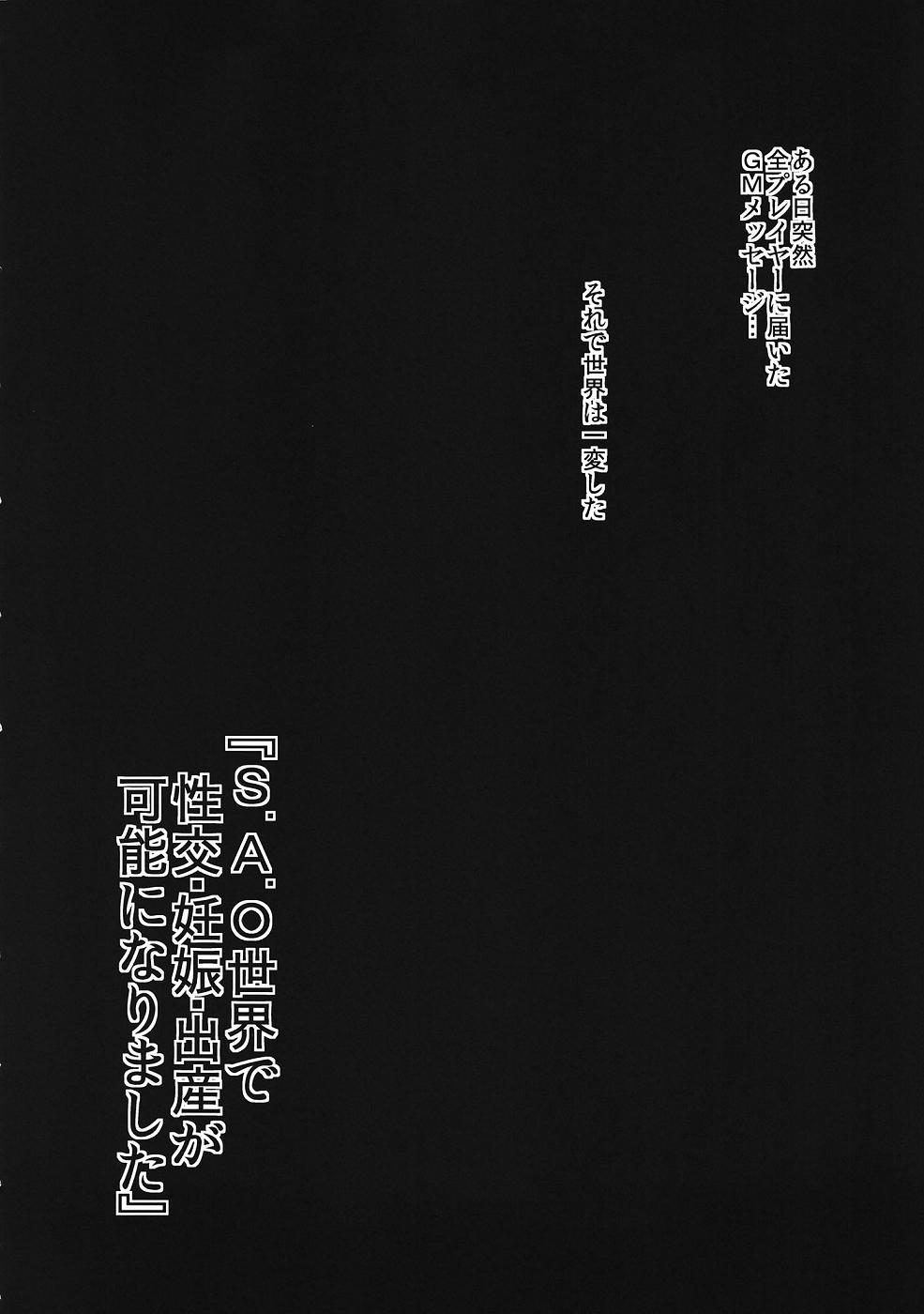 S.A.O no Shin Patch de Seikou Ninshin Shussan ga Kanou ni Natte Yabai...! Asuna NTR hen 4