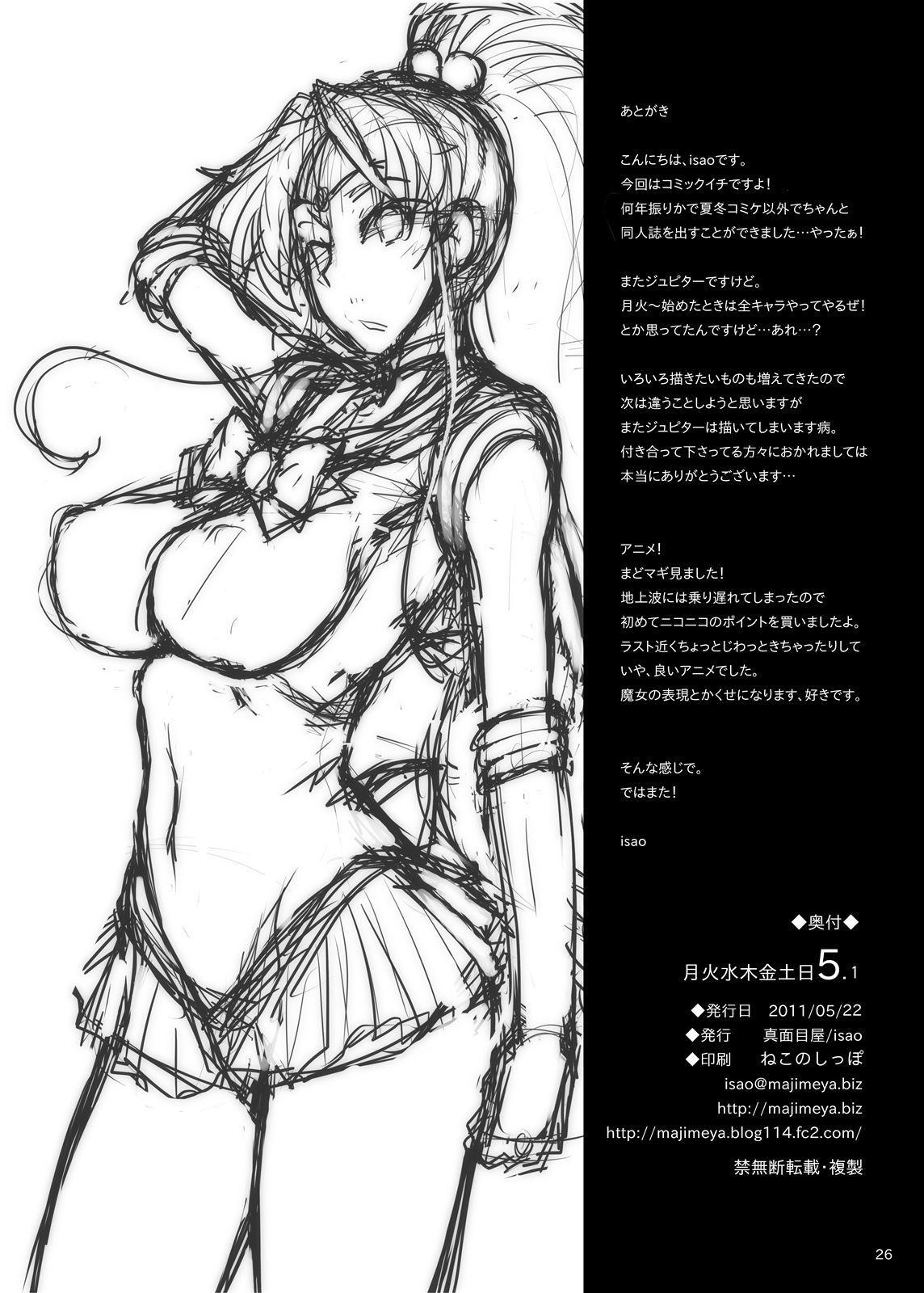 Getsu Ka Sui Moku Kin Do Nichi 5.1 24