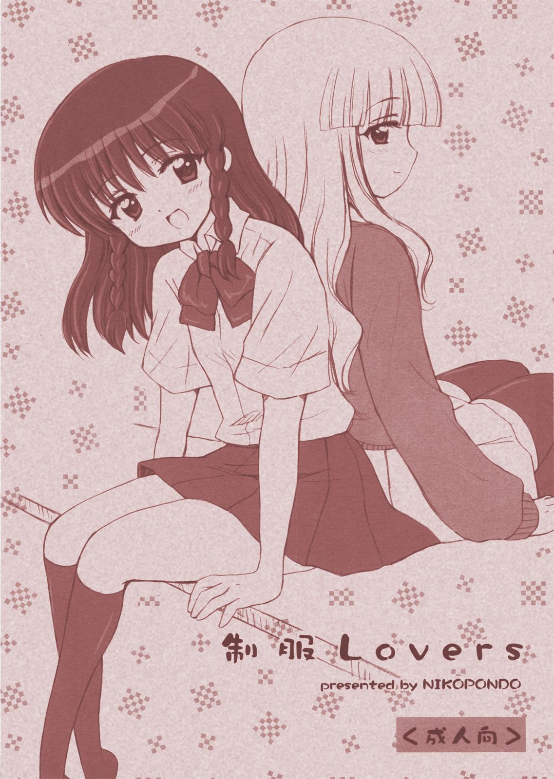 Seifuku Lovers 0