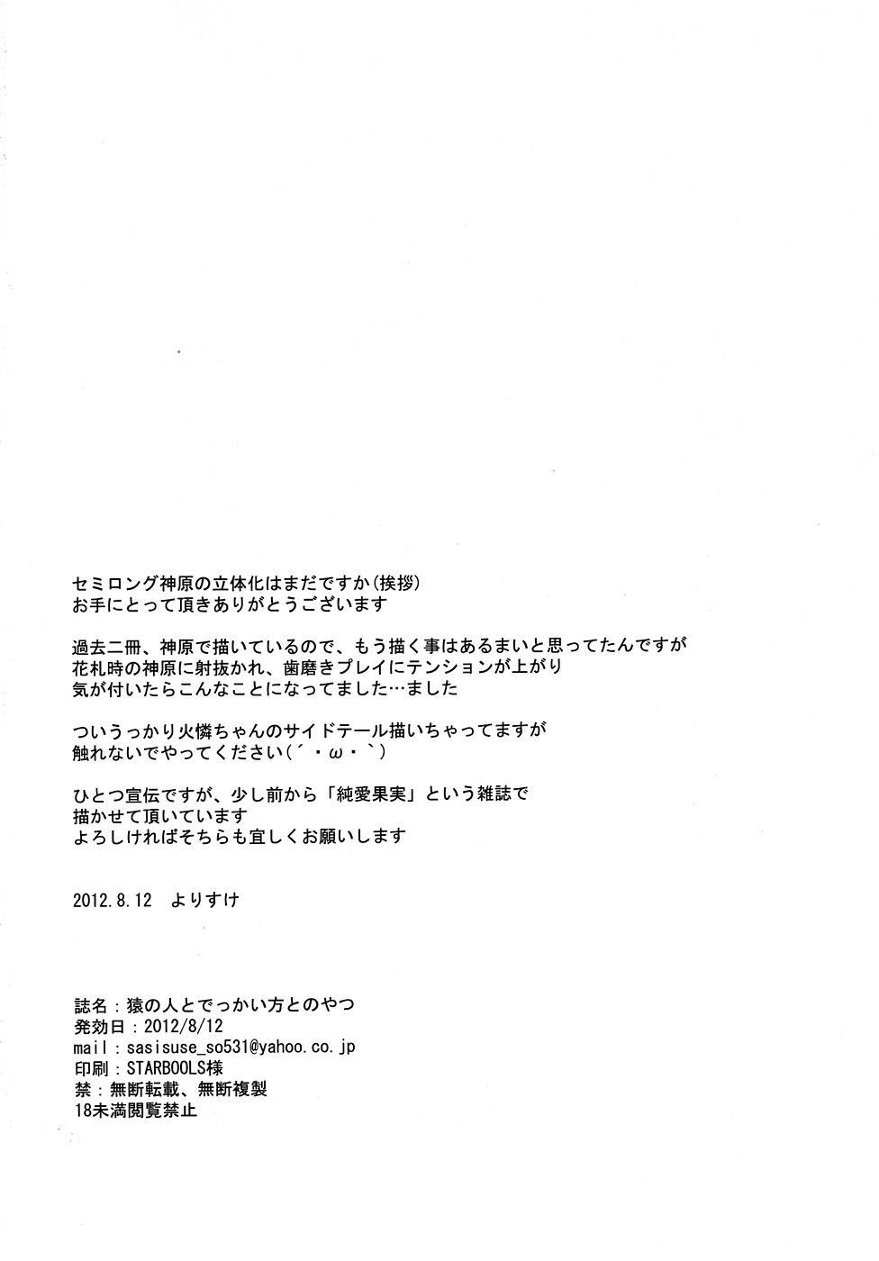 Saru no Hito to Dekkai hou tono Yatsu 20