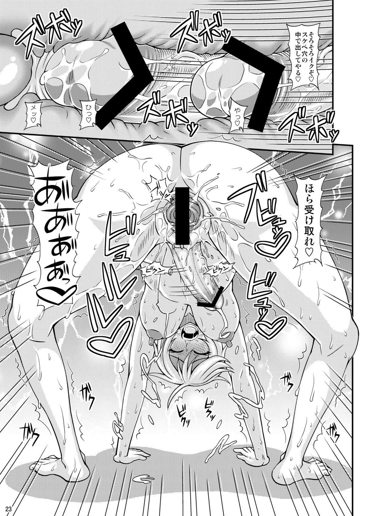Futanari Musume Otokoyu Mission 21