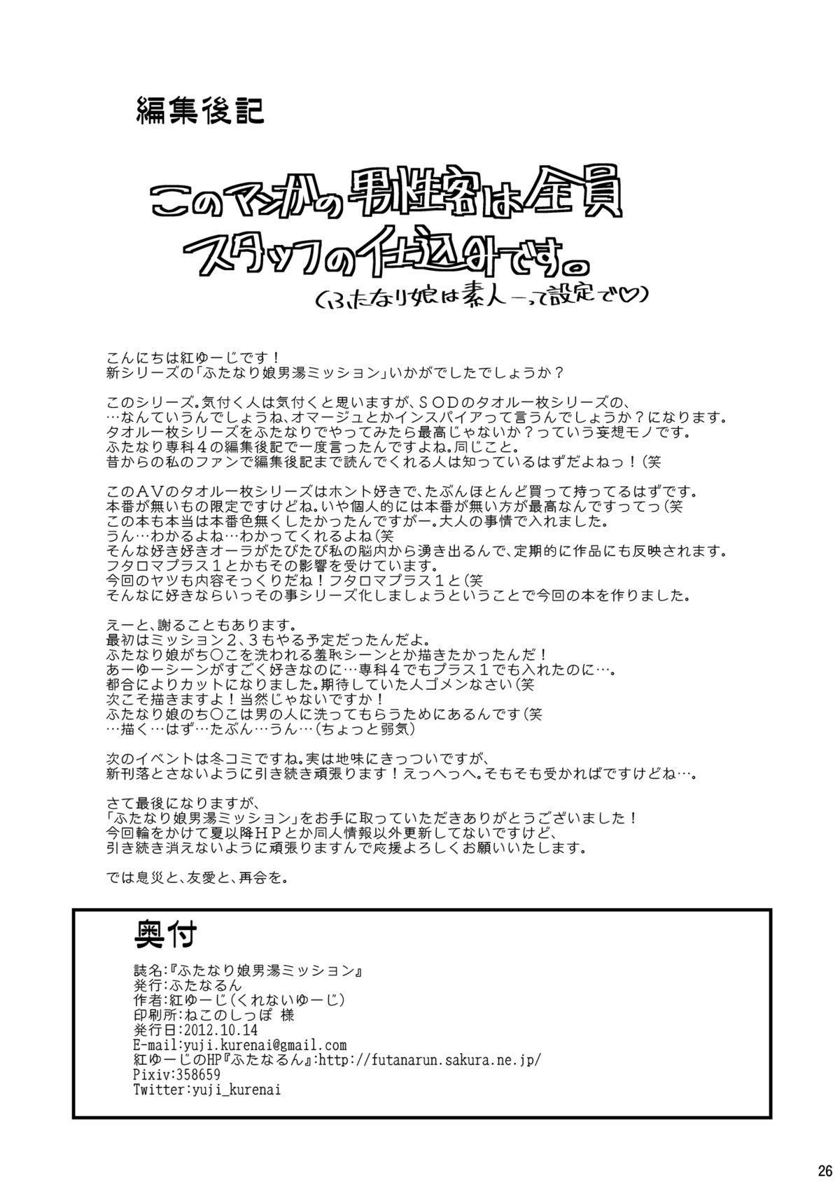 Futanari Musume Otokoyu Mission 24