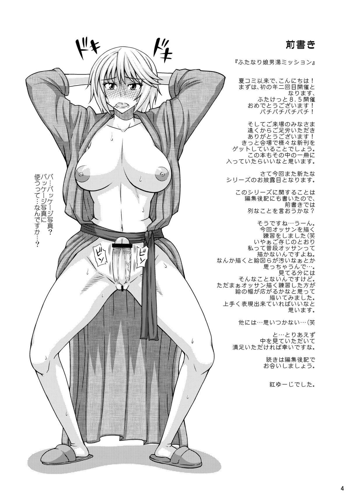 Futanari Musume Otokoyu Mission 2
