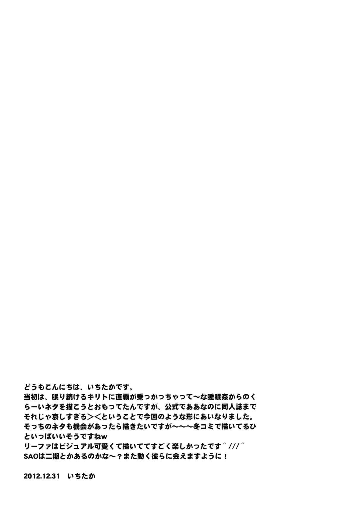 C9-03 Suguha to Lyfa to Oniichan no Shiawase Kazoku Keikaku 26