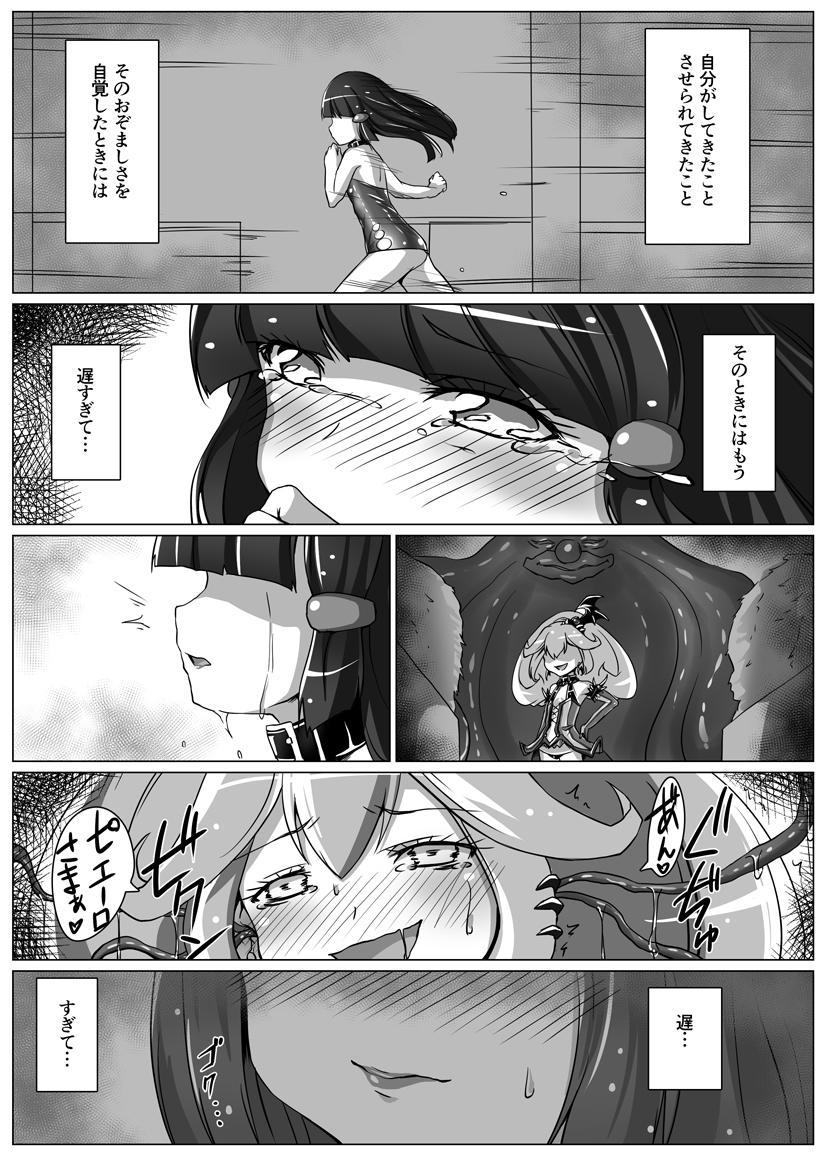 Utsukushiki BADEND Charge 10