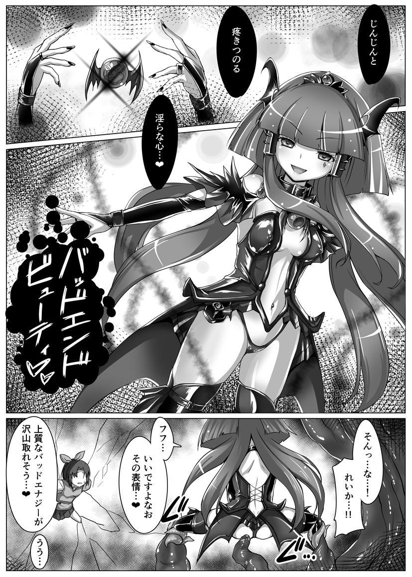 Utsukushiki BADEND Charge 15
