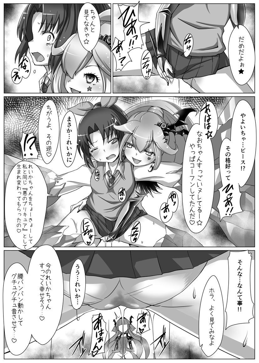 Utsukushiki BADEND Charge 18