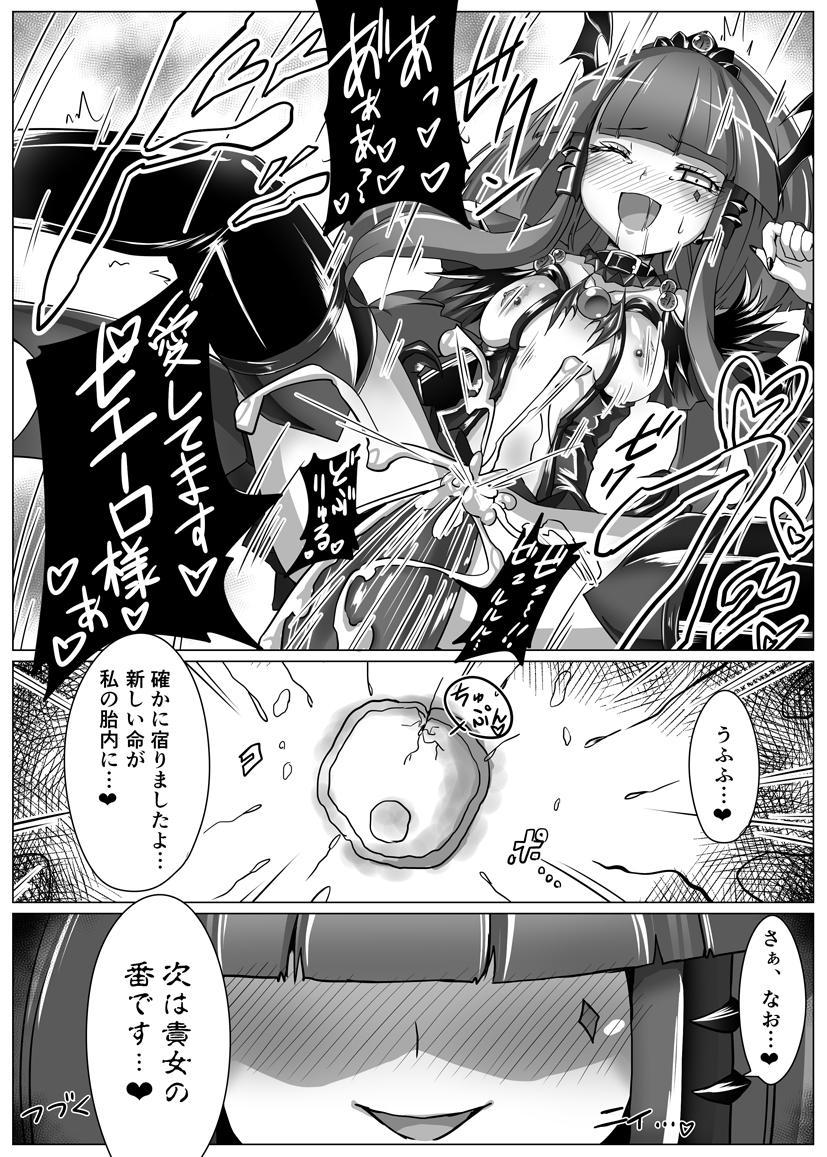Utsukushiki BADEND Charge 20