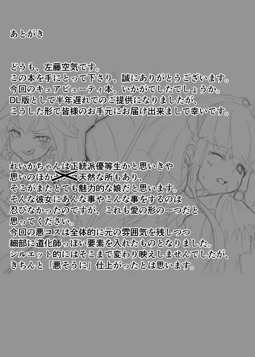 Utsukushiki BADEND Charge 21