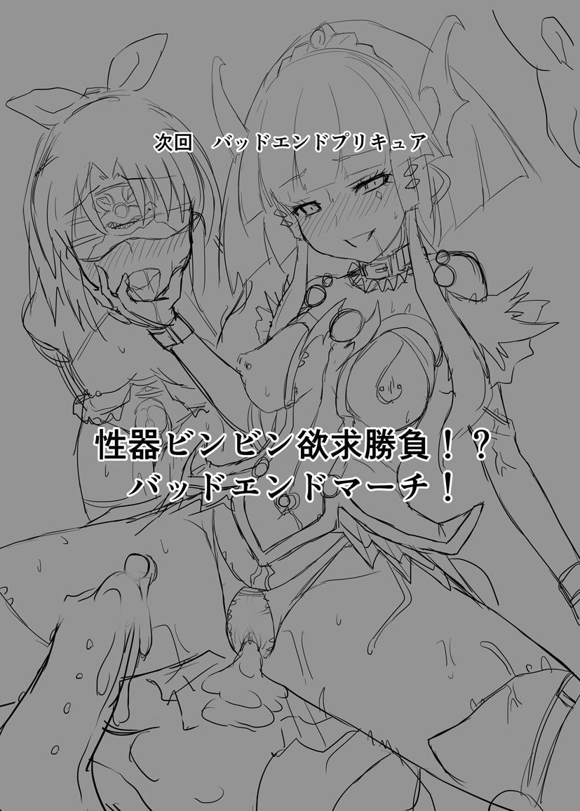 Utsukushiki BADEND Charge 23