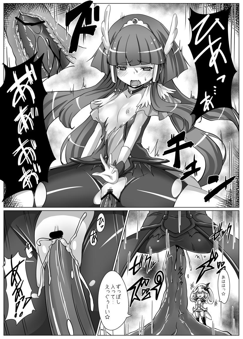 Utsukushiki BADEND Charge 5