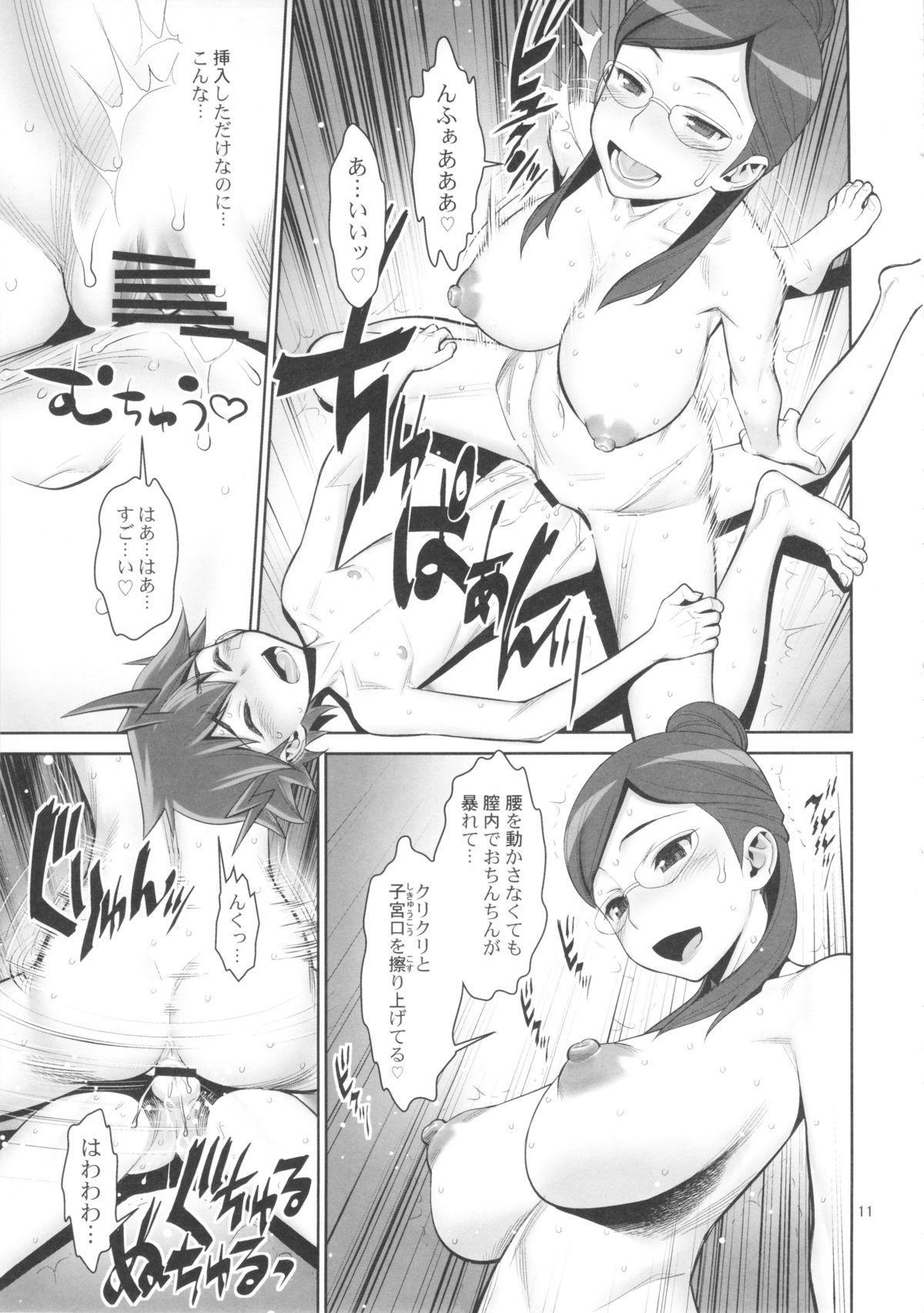 Chousoku Kankei Gyro Fucker 9