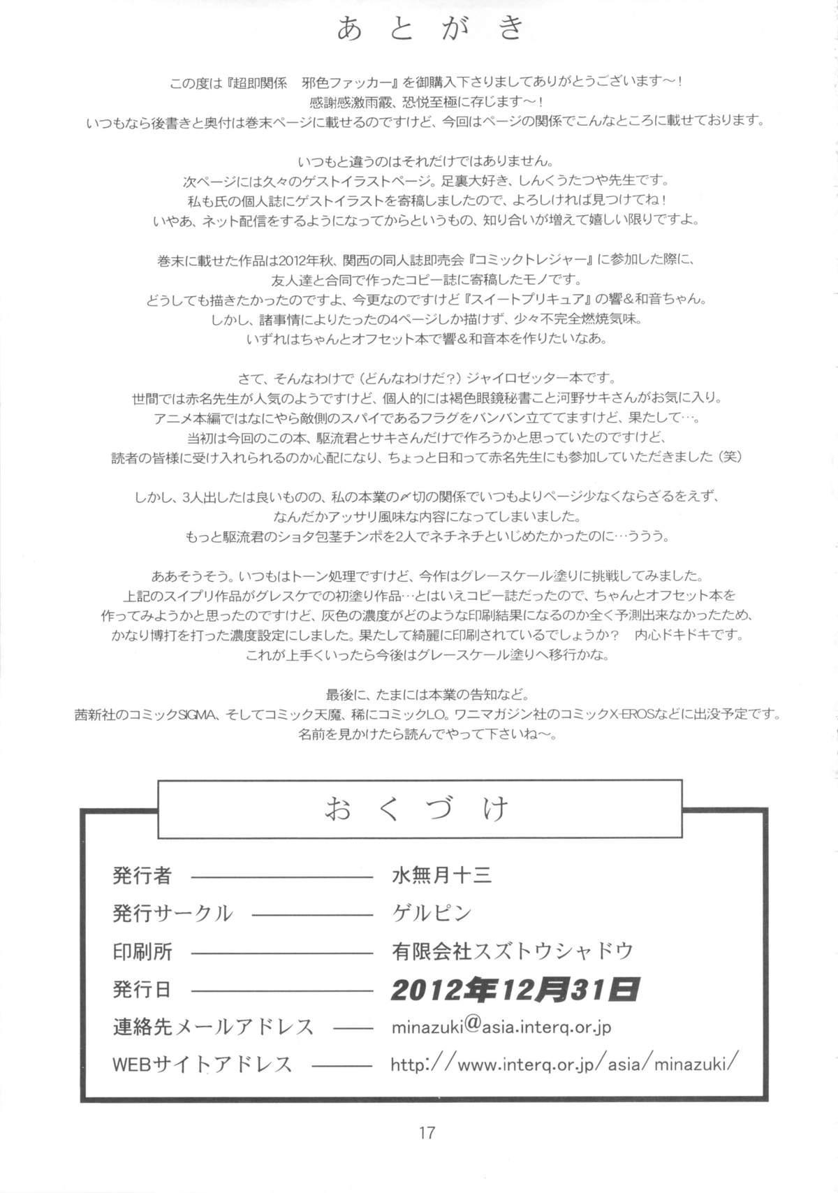 Chousoku Kankei Gyro Fucker 15