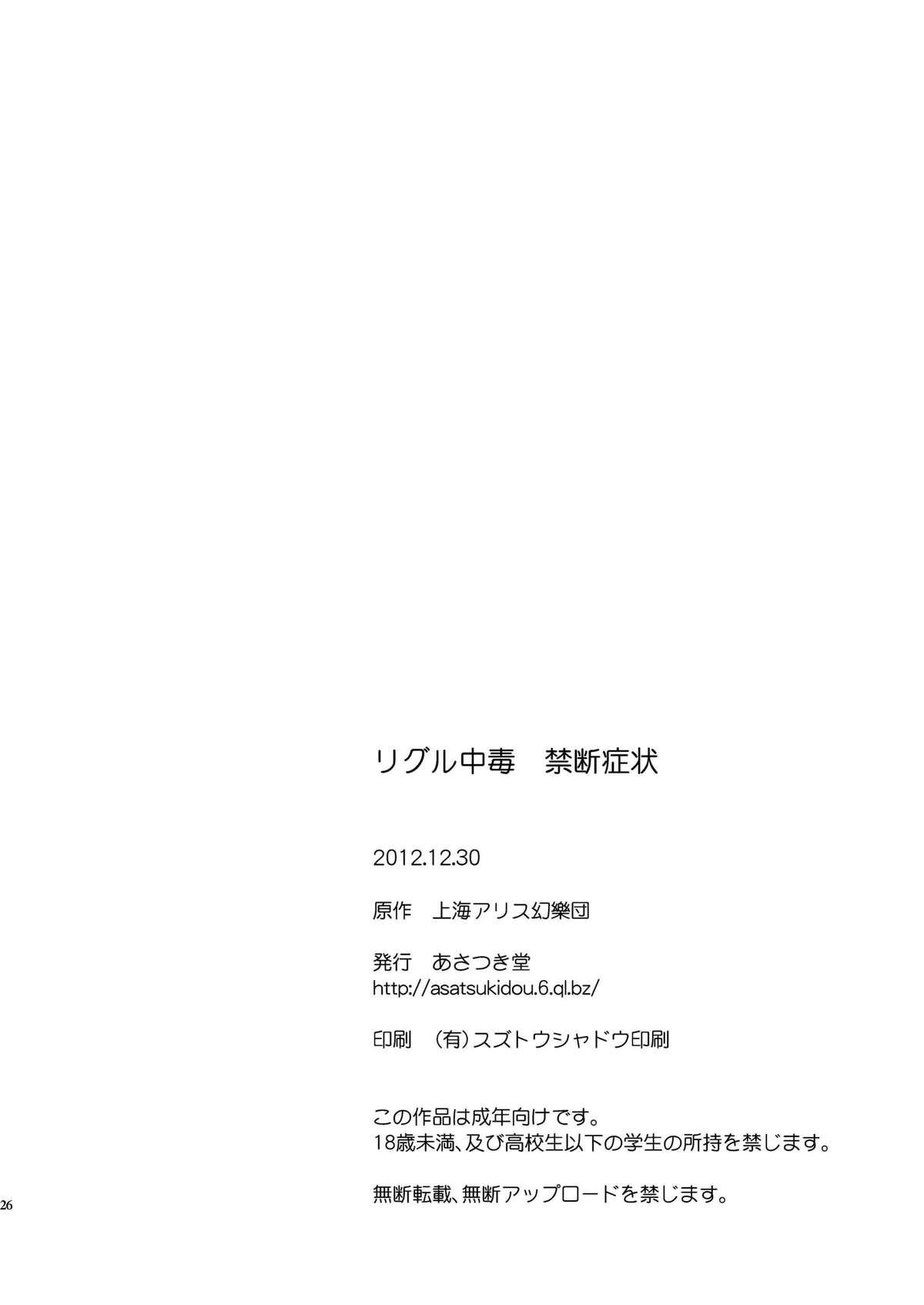 Wriggle Chuudoku Kindan Shoujou 27
