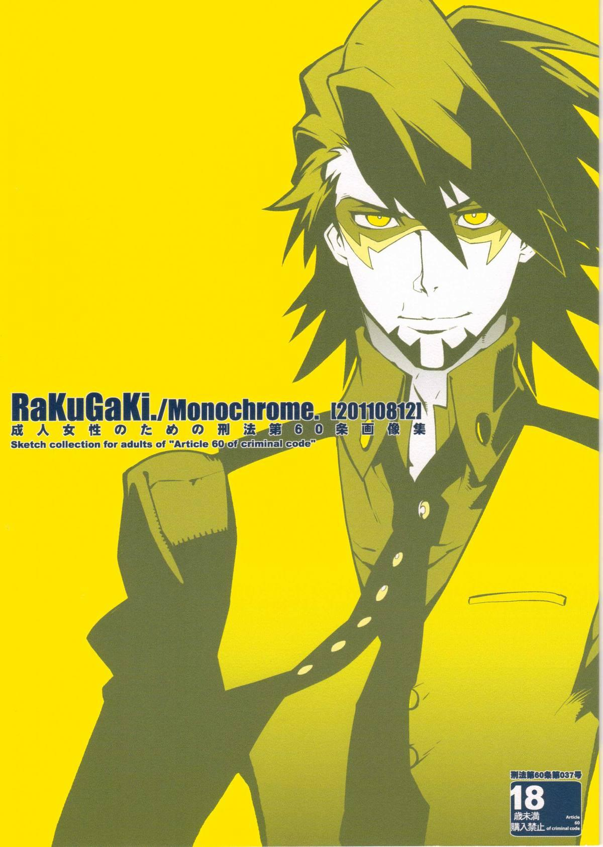 RaKuGaKi./Monochrome. 0
