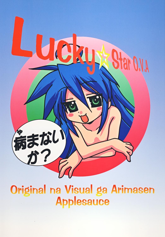 Lucky Star O.V.A 17