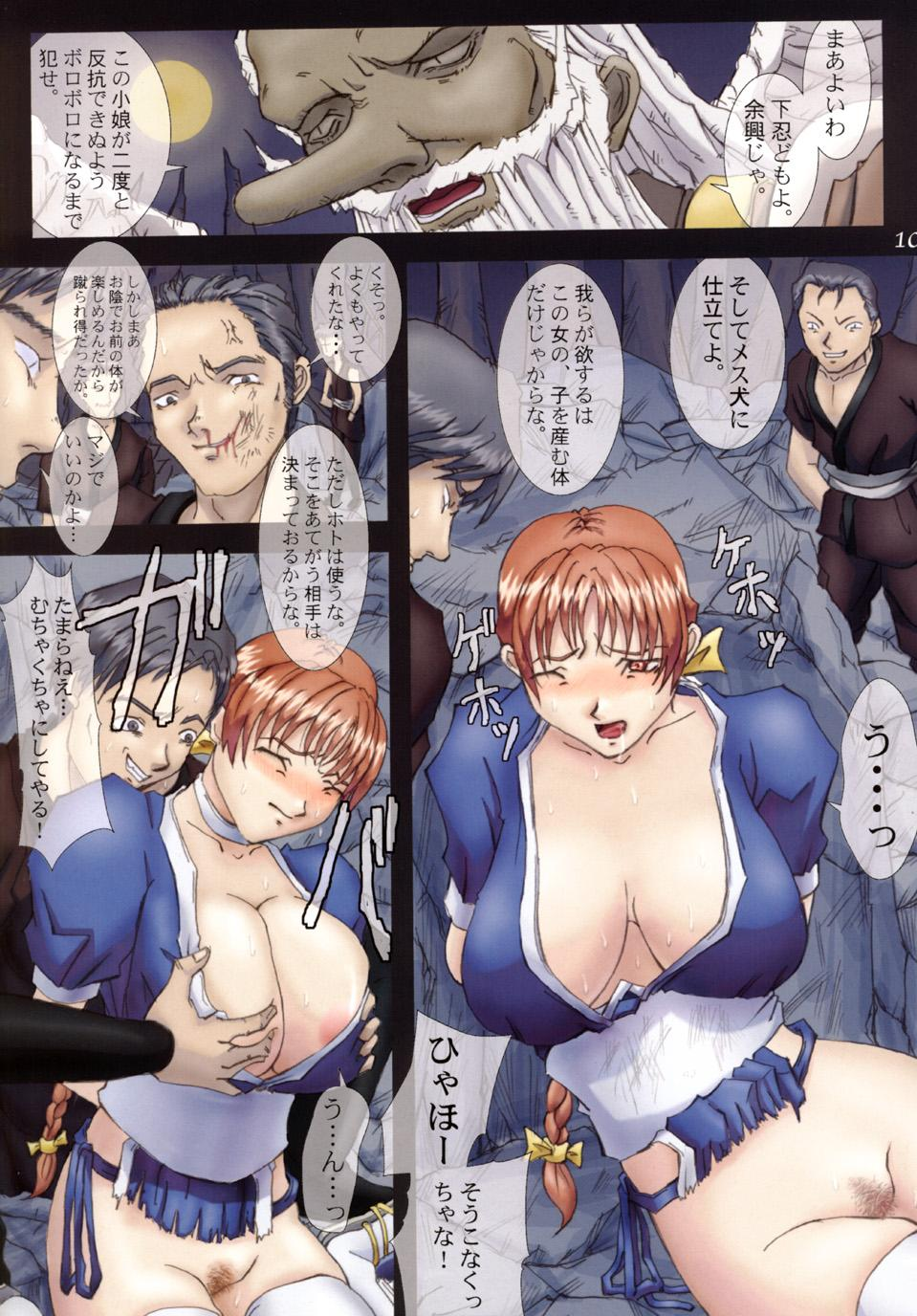 Tengudou Vol.3 9