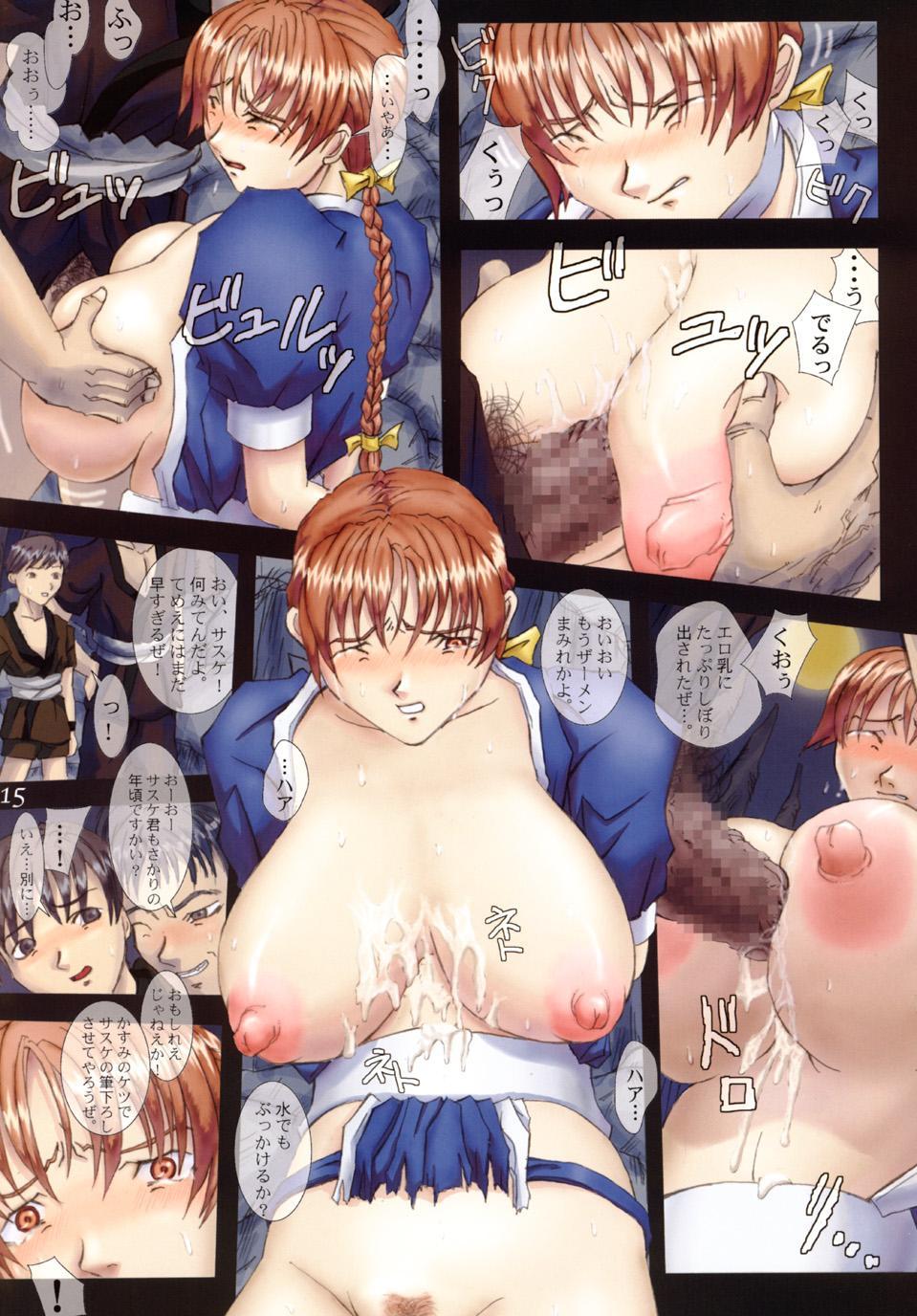 Tengudou Vol.3 14