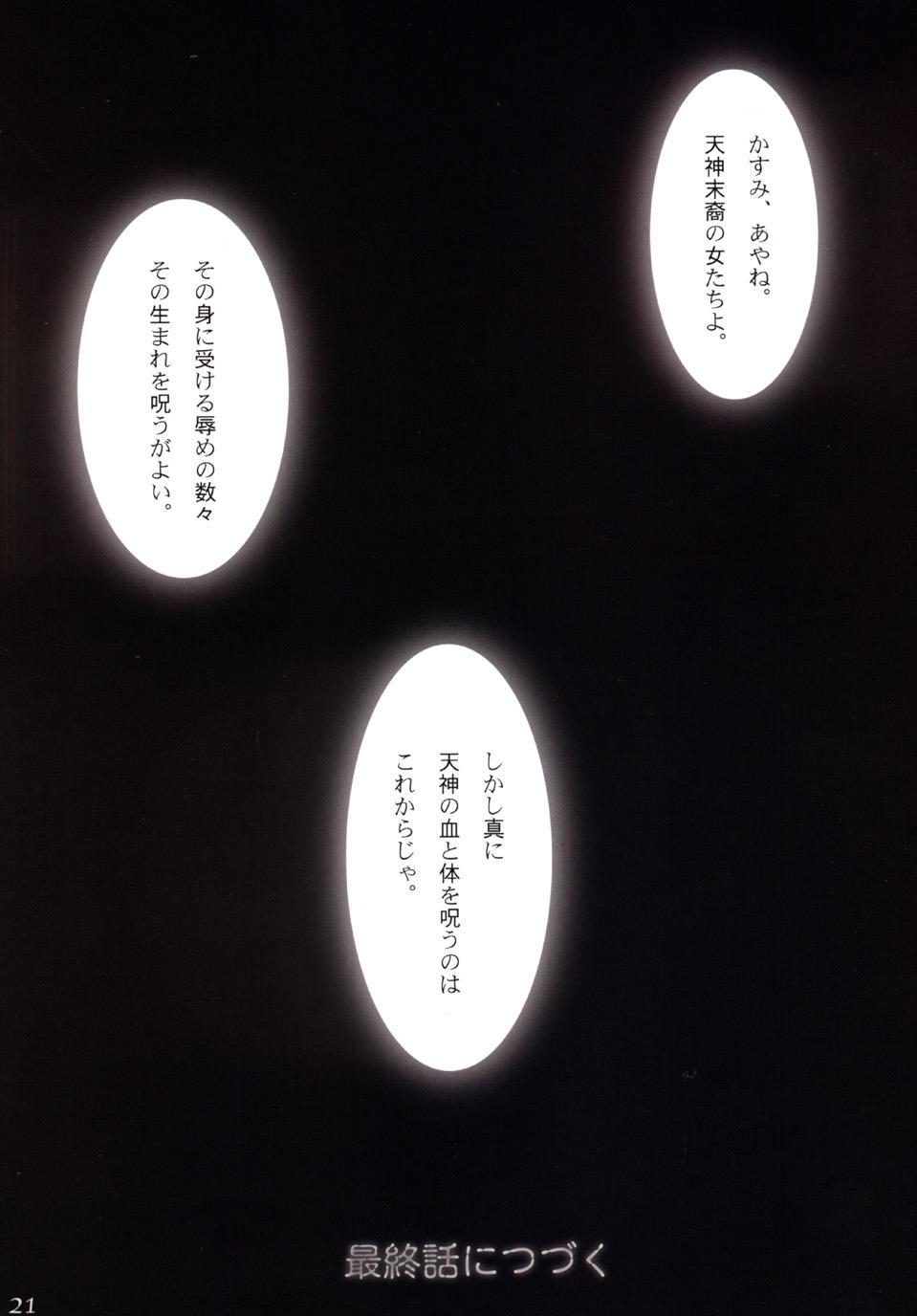 Tengudou Vol.3 20