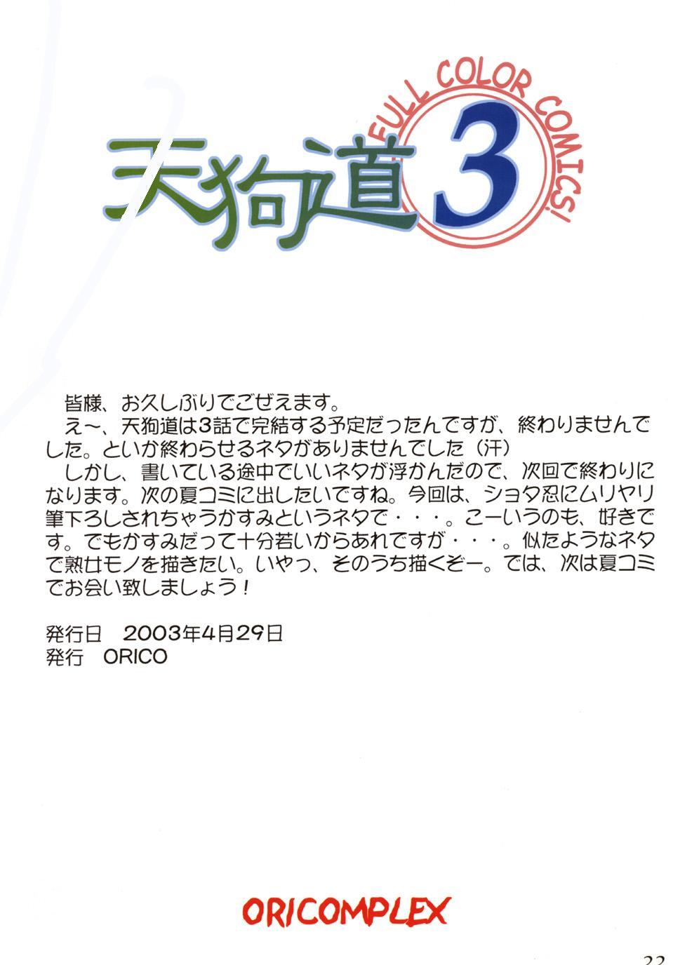 Tengudou Vol.3 21