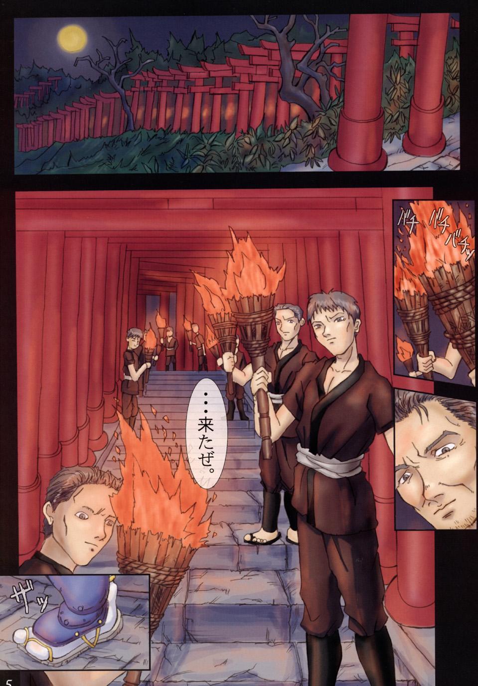 Tengudou Vol.3 4