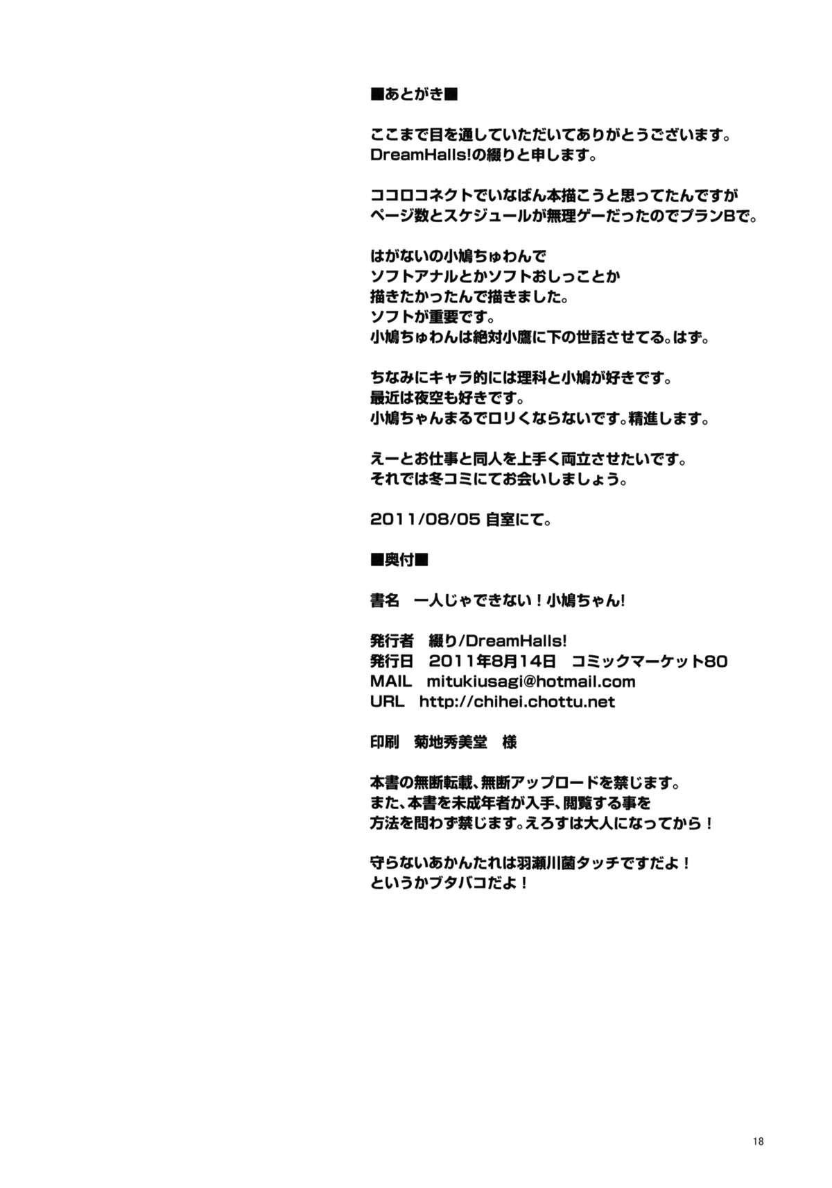 Hitori Jya Dekinai! Kobato-chan! 16