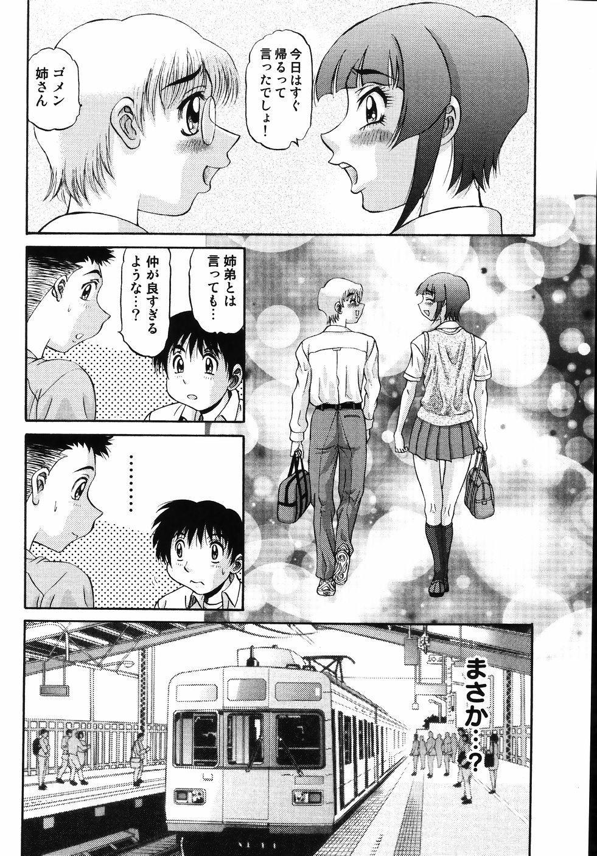 Nozomi 2 9