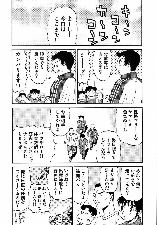 Nozomi 2 153