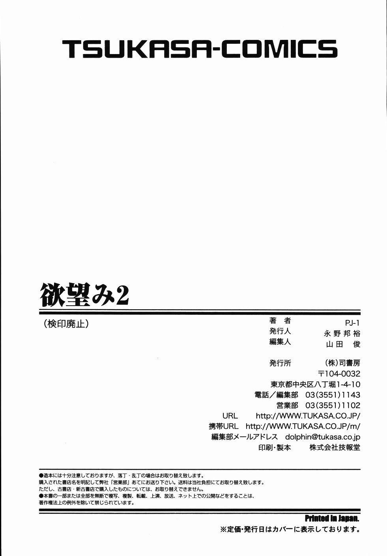 Nozomi 2 170