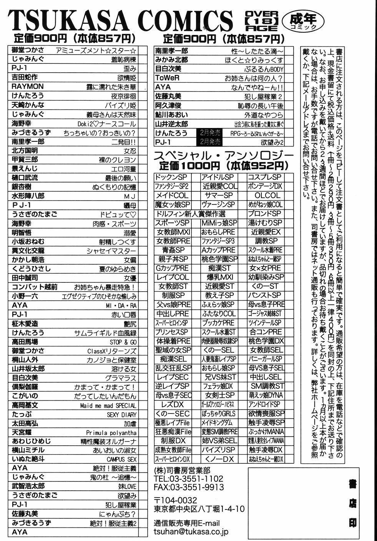 Nozomi 2 171