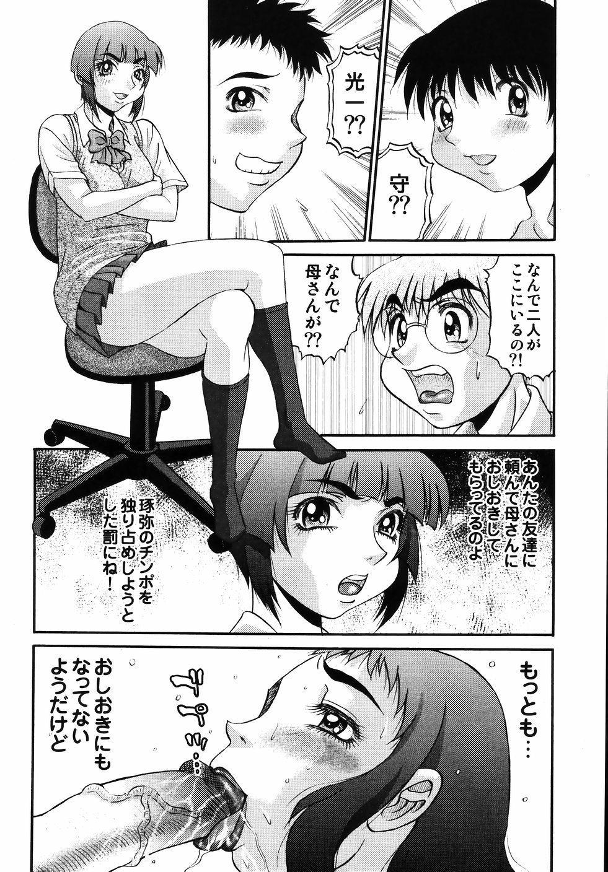 Nozomi 2 61