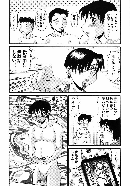 Nozomi 2 74