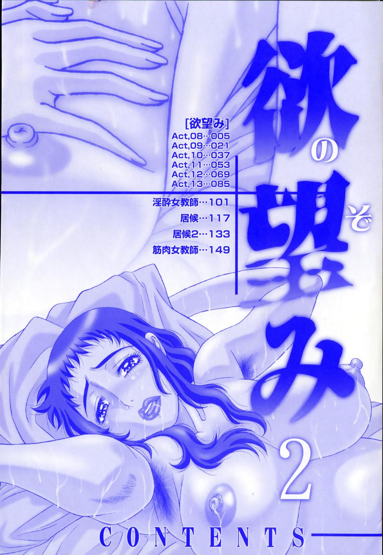 Nozomi 2 7