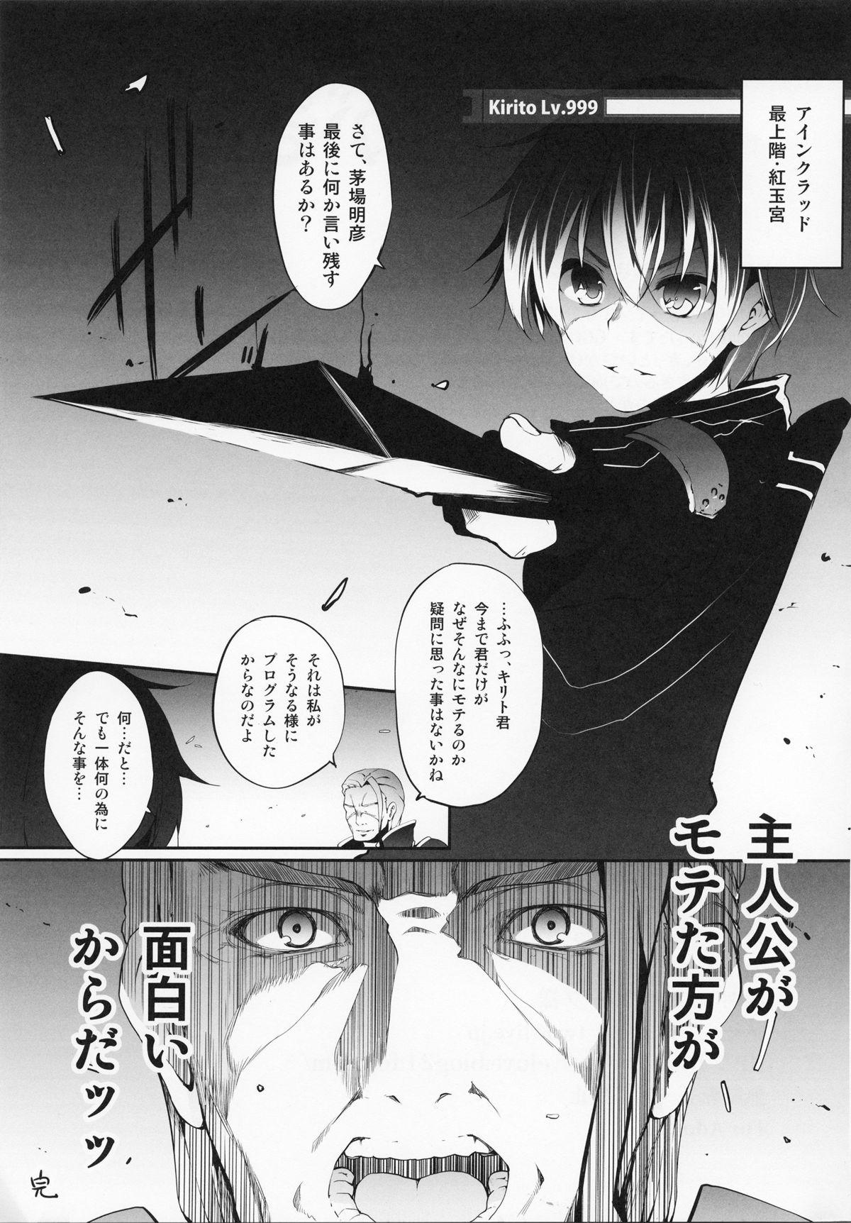 Sword Art Online Darkness:2.0 20
