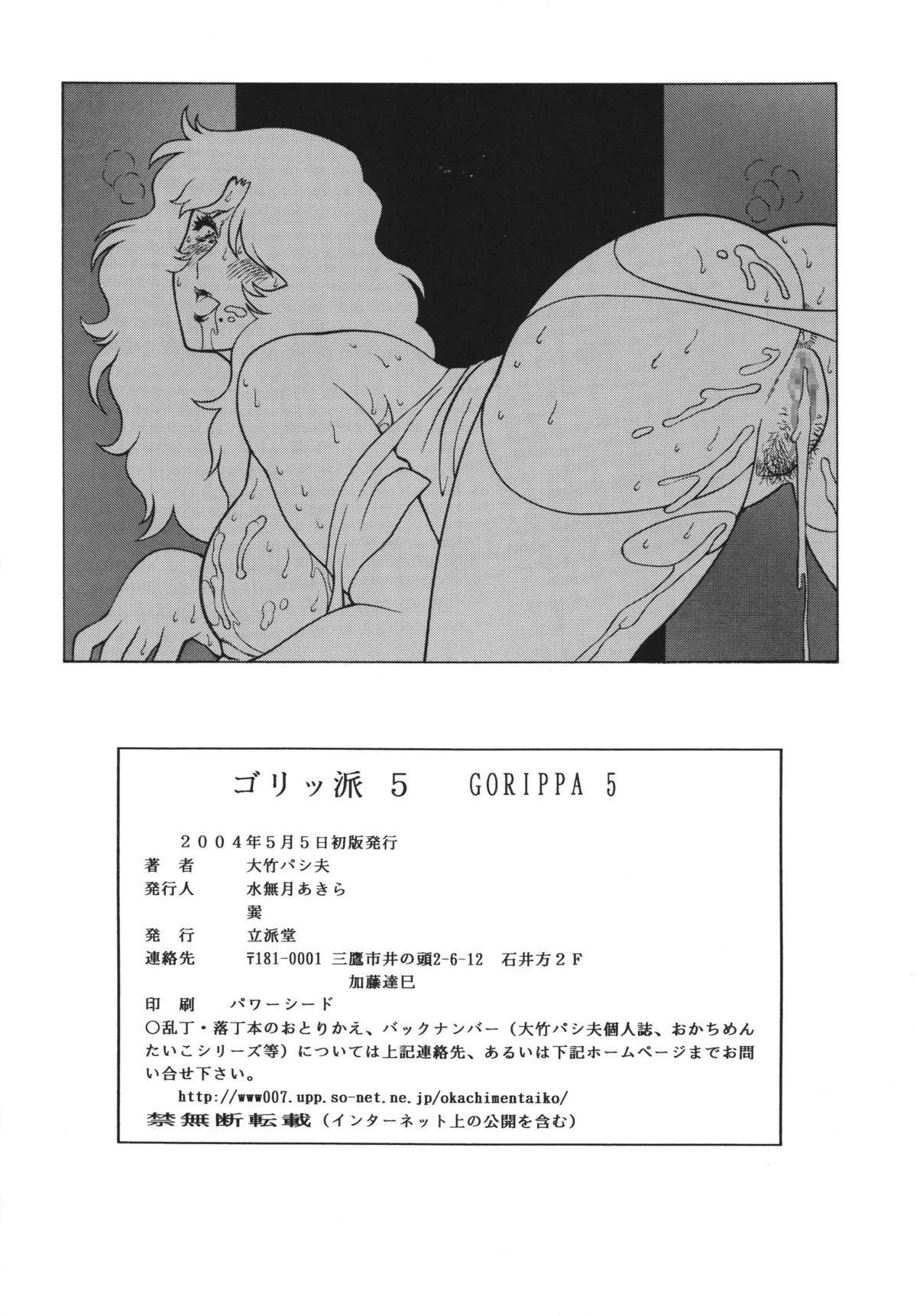 GORIPPA 5 83