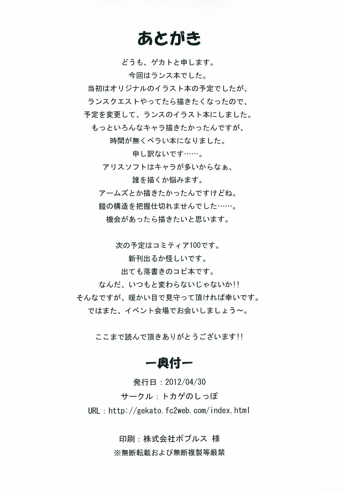 (COMIC1☆6) [Tokage no Shippo (Gekato)] -NARROW INTERESTS- (Rance) 8