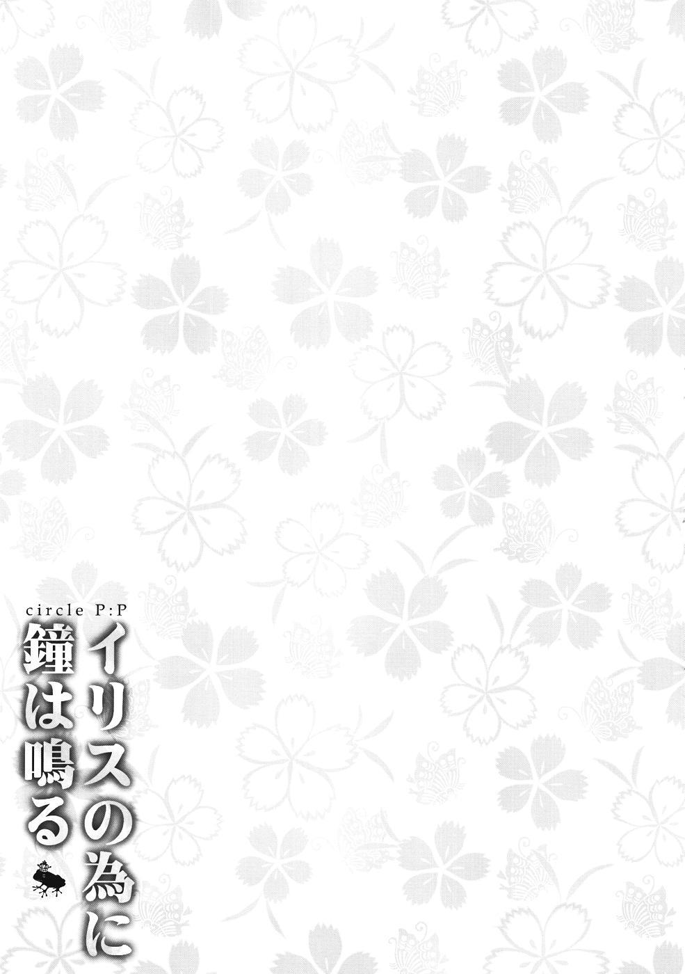 Irisu no Tame ni Kane wa Naru 15