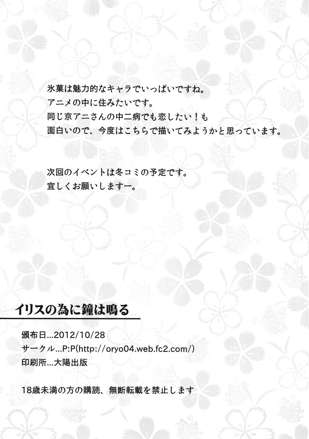 Irisu no Tame ni Kane wa Naru 27