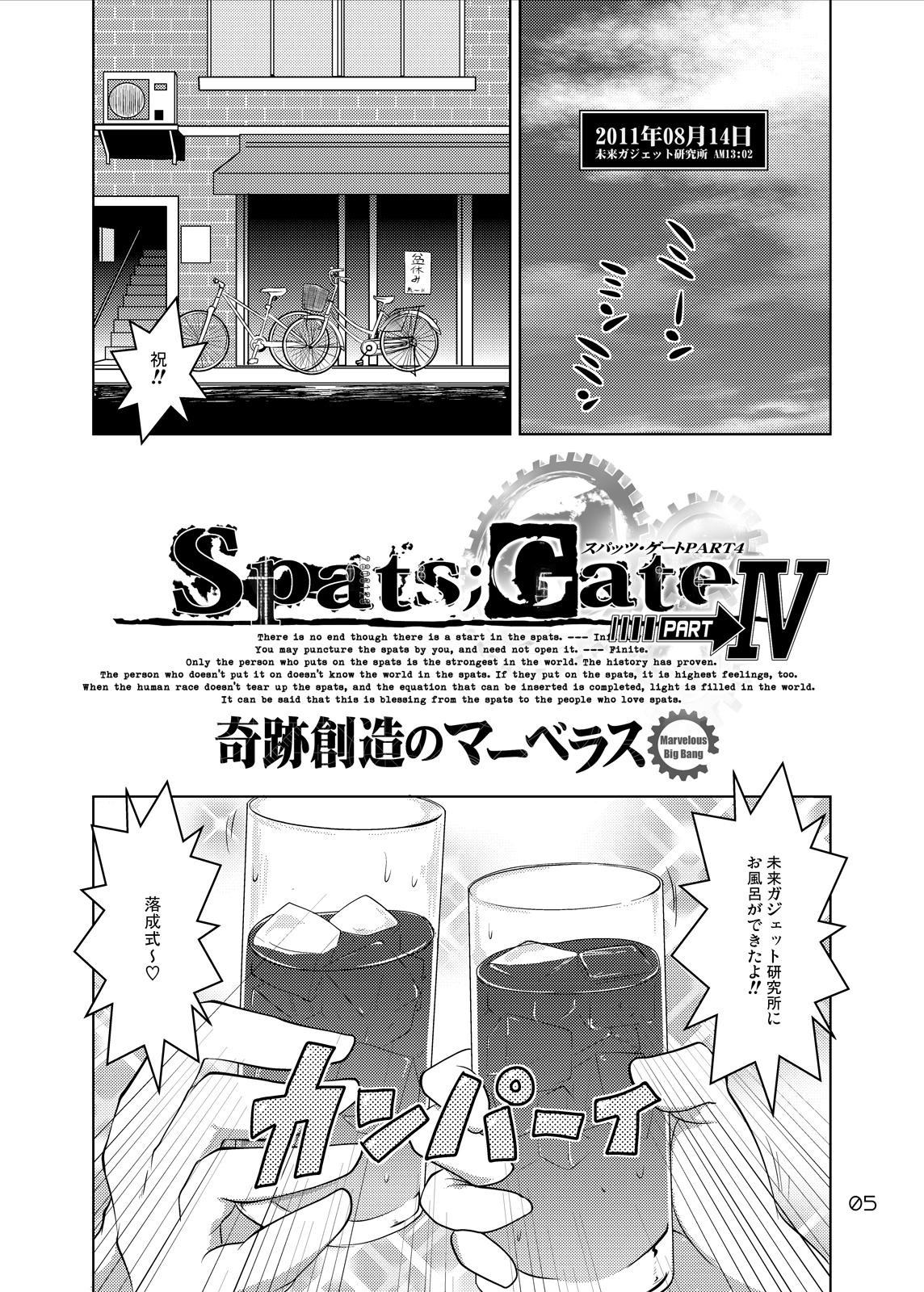 Spats;Gate PART4  Marvelous Big Bang 4