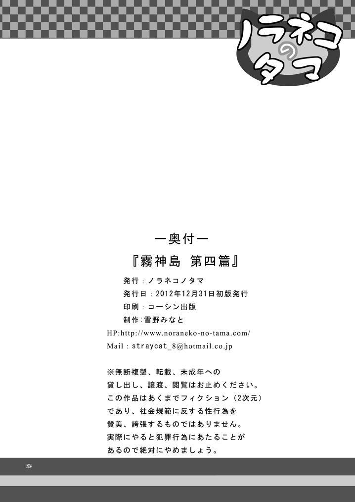 Kirigami Shima Dai Yon Hen   Island of the Mist God 24