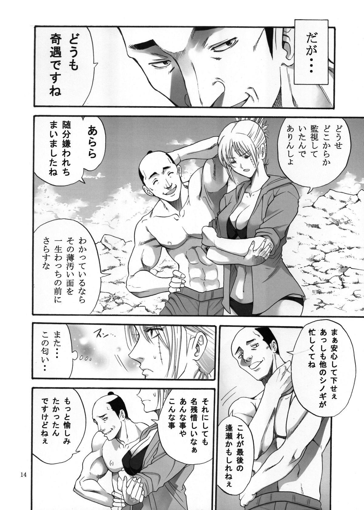 Tsukuyo-san ga Iyarashii Koto o Sarete Shimau Hanashi 3 13