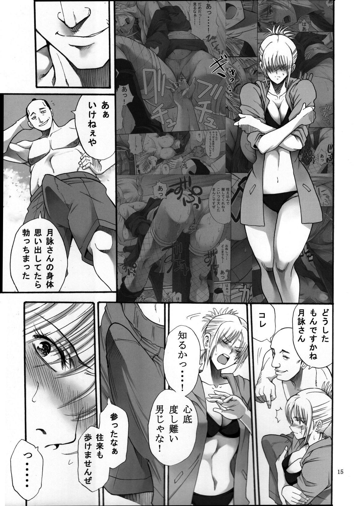 Tsukuyo-san ga Iyarashii Koto o Sarete Shimau Hanashi 3 14