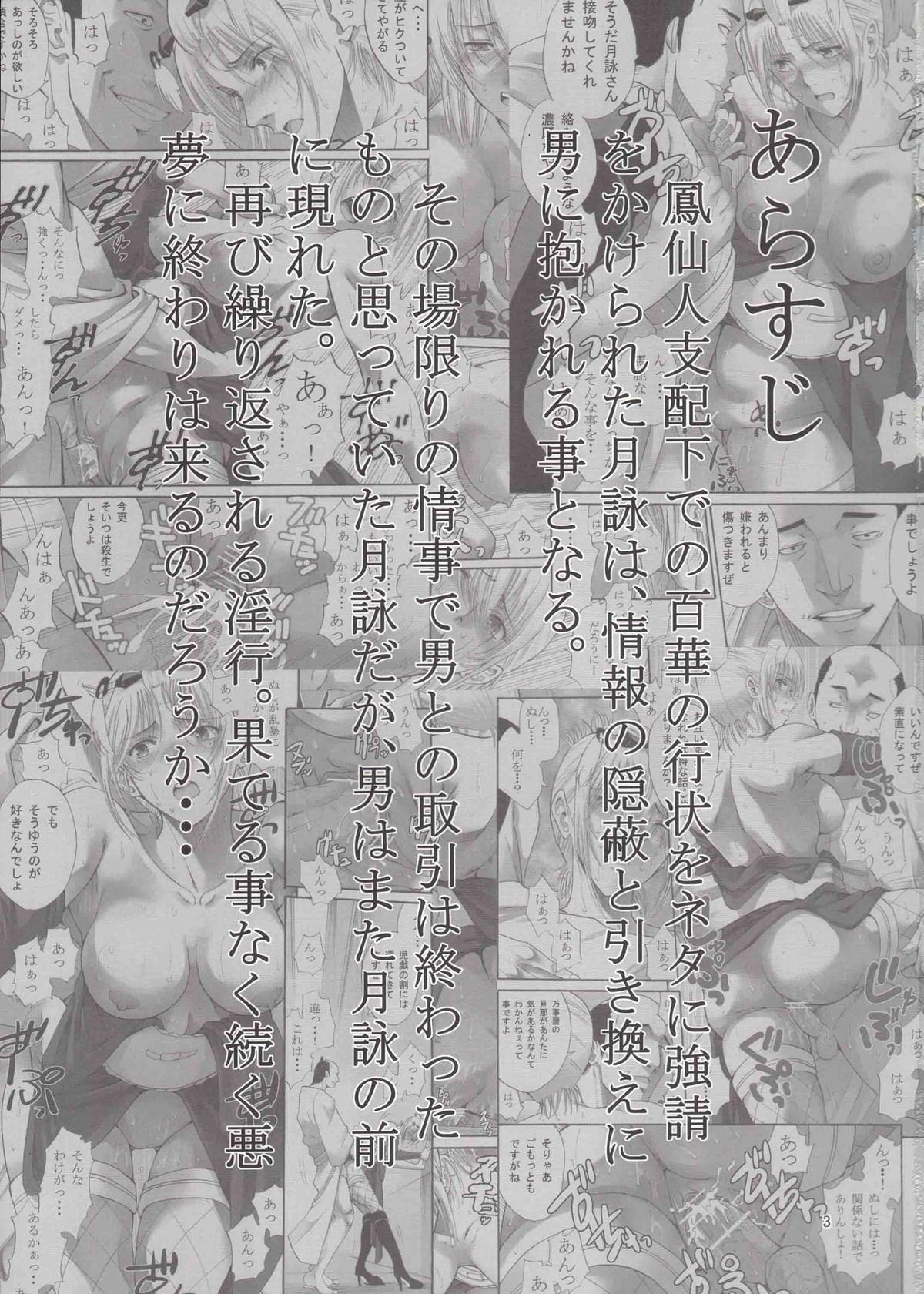 Tsukuyo-san ga Iyarashii Koto o Sarete Shimau Hanashi 3 2