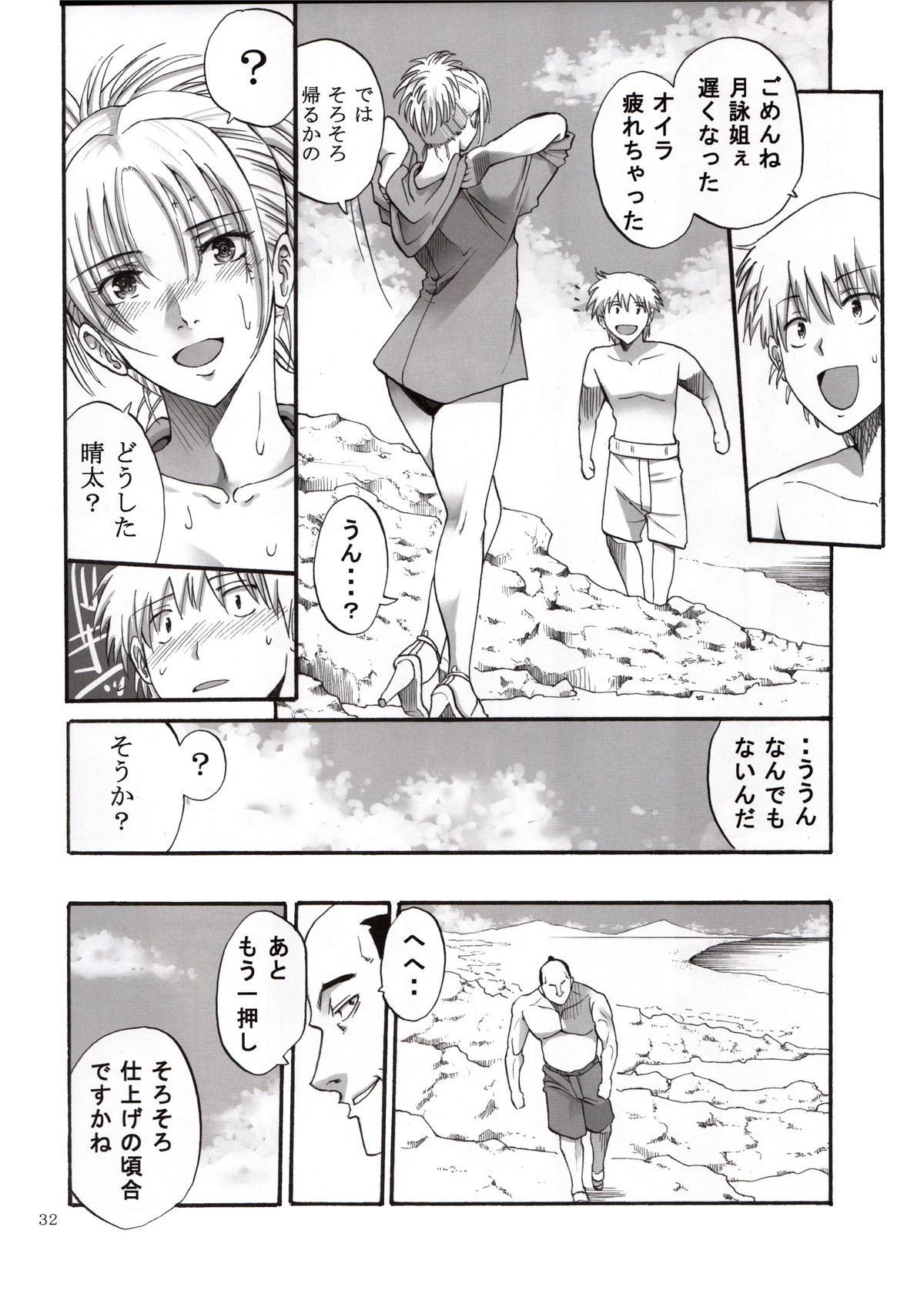 Tsukuyo-san ga Iyarashii Koto o Sarete Shimau Hanashi 3 31