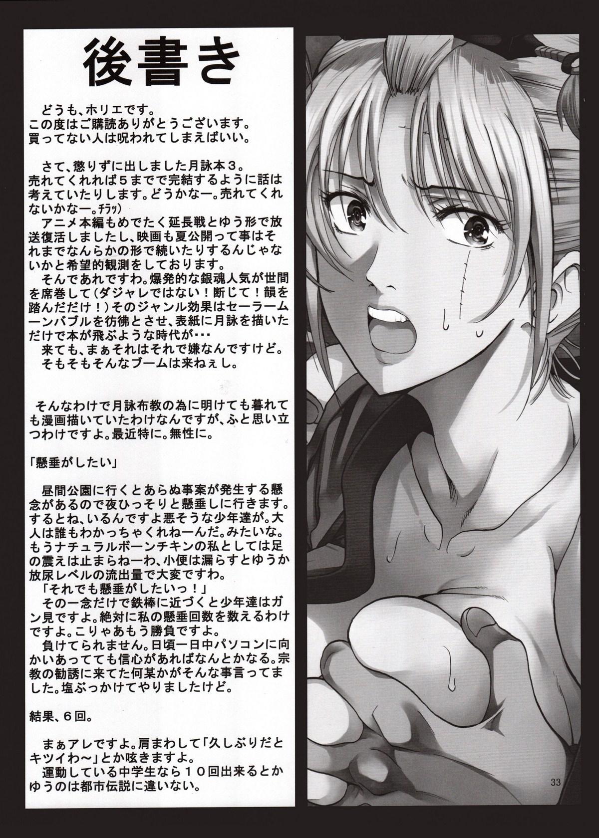 Tsukuyo-san ga Iyarashii Koto o Sarete Shimau Hanashi 3 32