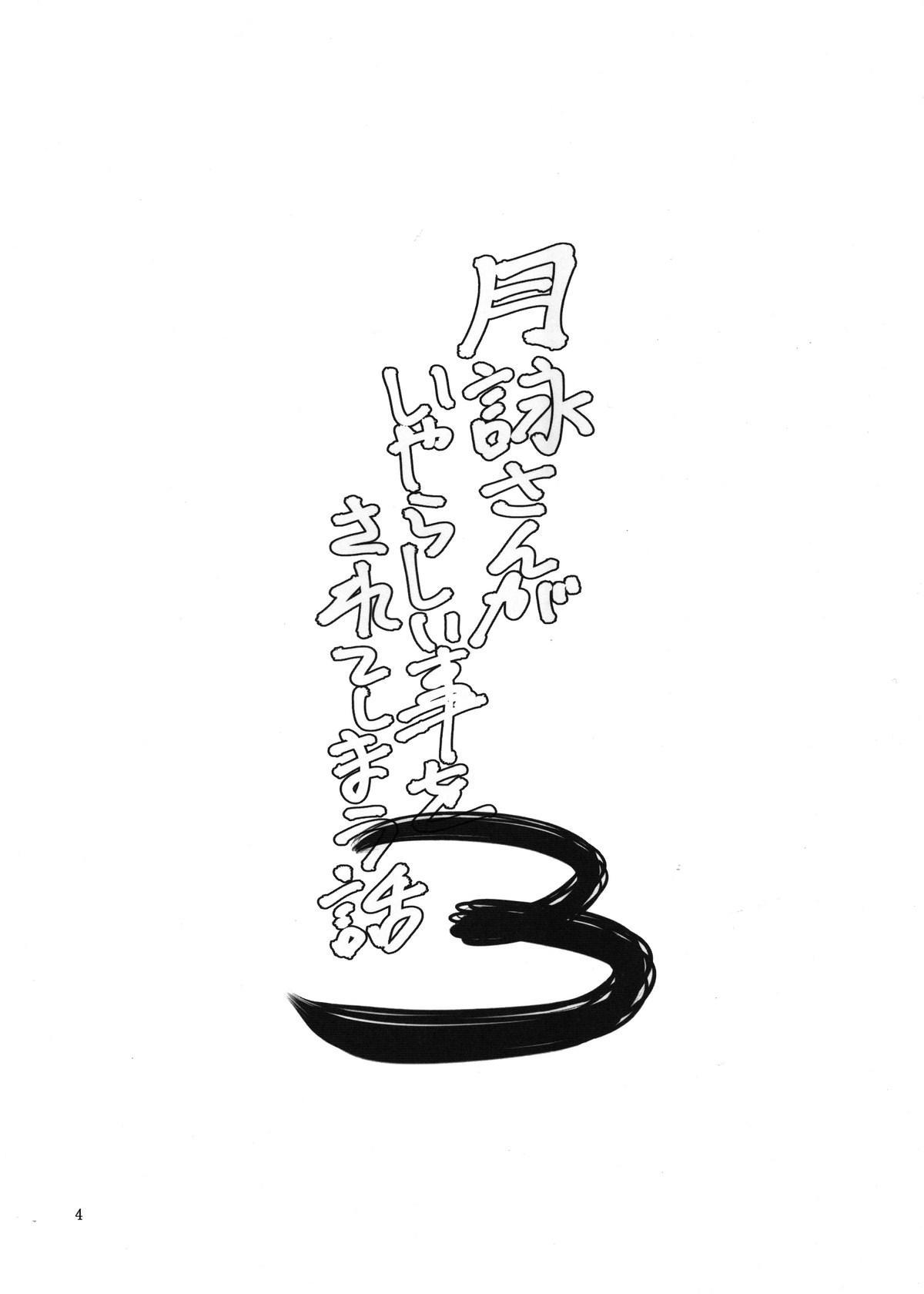 Tsukuyo-san ga Iyarashii Koto o Sarete Shimau Hanashi 3 3