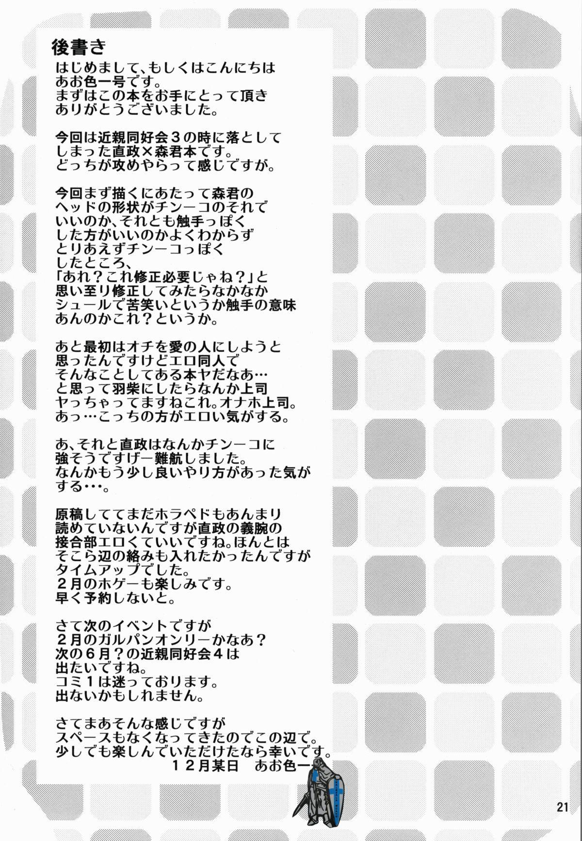 Nagakute Yossha 20