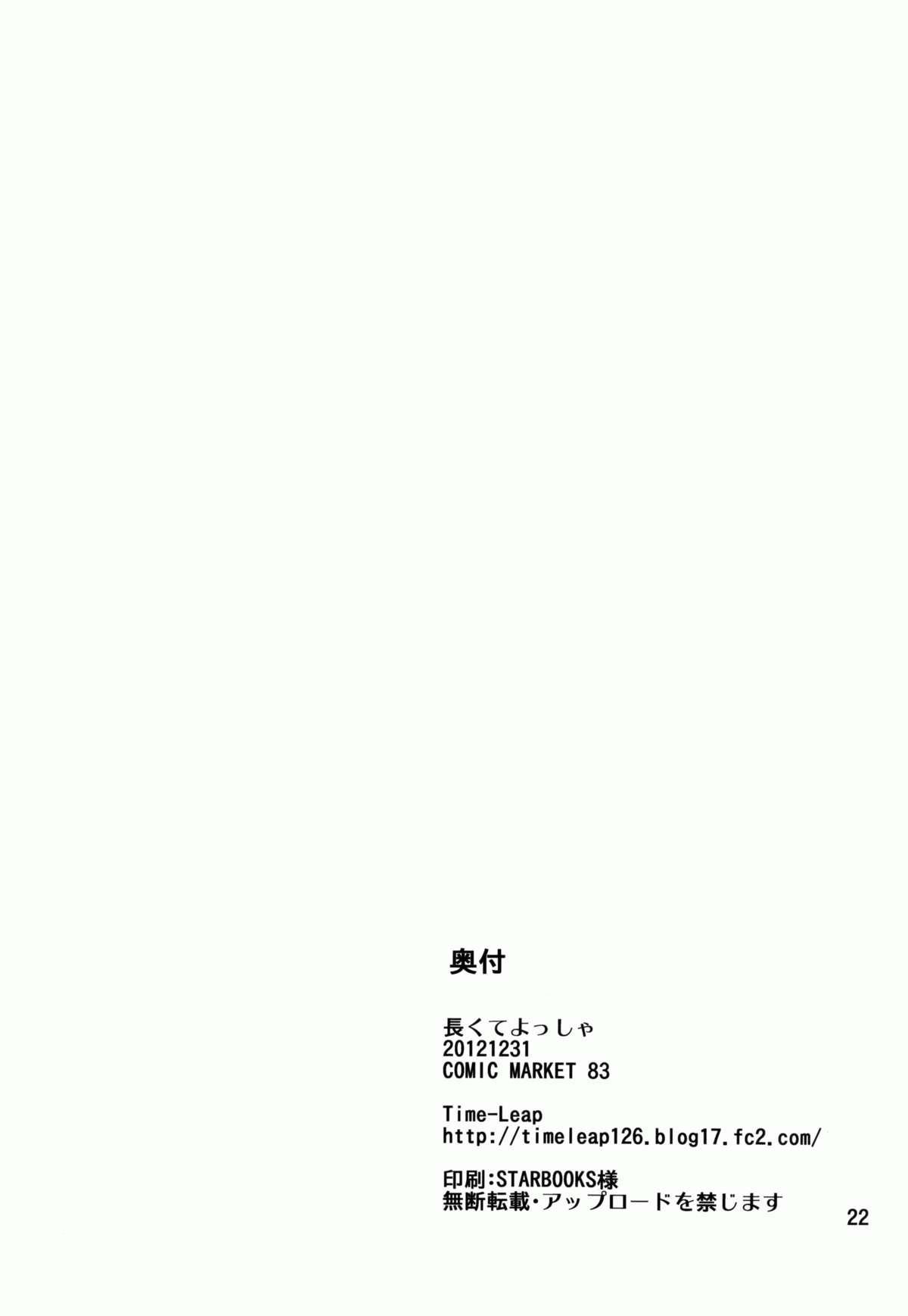 Nagakute Yossha 21
