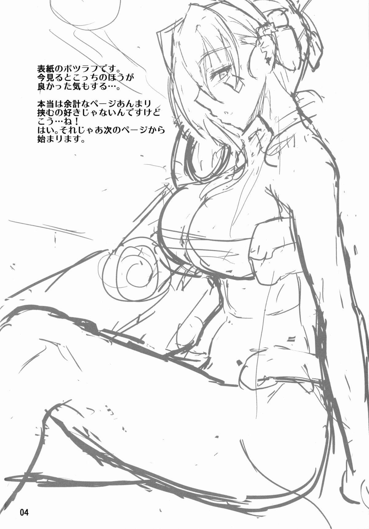Nagakute Yossha 3